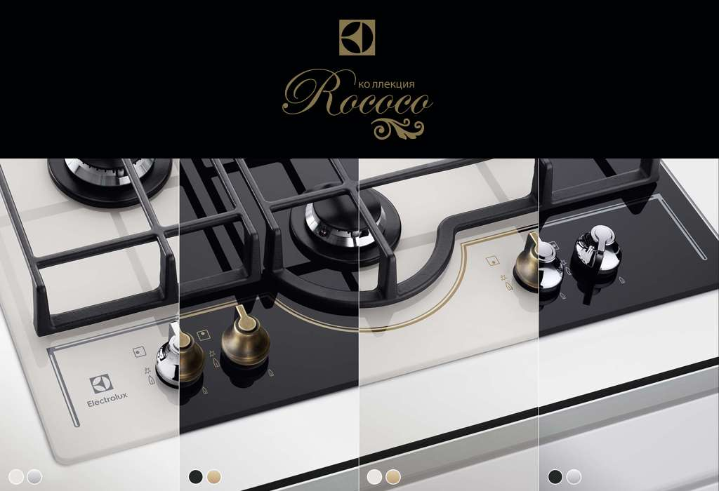 Electrolux Rococo